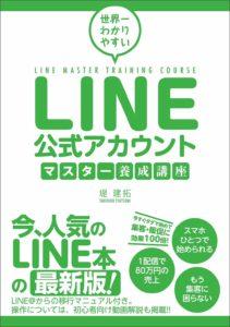 LINE公式アカウント 本 堤建拓
