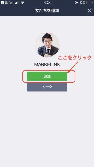 LINE公式アカ追加
