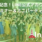 出版記念!LINE公式アカウントセミナー&ミニパーティーIn東京