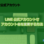 LINE公式アカウントでアカウント名を変更する方法