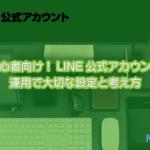 初心者向け!LINE公式アカウント運用で大切な設定と考え方