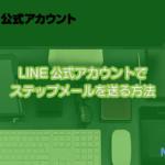 LINE公式アカウントでステップメールを送る方法