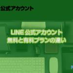 LINE公式アカウント無料と有料の違い