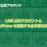 LINE公式アカウントとWordPressを連携する全手順を図解!