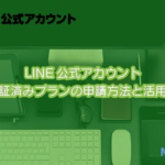 LINE公式アカウント認証済プランの申請方法と活用術