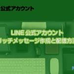 LINE公式アカウントリッチメッセージ作成と配信方法