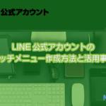 LINE公式アカウントのリッチメニュー作成方法と活用事例