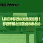 LINE@移行の完全保存版!移行手順と注意点のまとめ