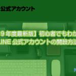 【2019年度最新版】初心者でもわかる!LINE公式アカウントの開設方法