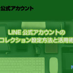 LINE公式アカウントのコレクション設定方法と活用術