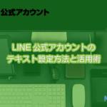LINE公式アカウントのテキスト設定方法と活用術