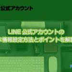 LINE公式アカウントの基本情報設定方法とポイントを解説!