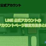LINE公式アカウントのアカウントページ設定方法まとめ