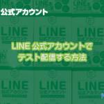 LINE公式アカウントでテスト配信する方法