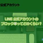 LINE公式アカウントのブロック率ってどのくらい?