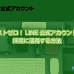 コストゼロ!LINE公式アカウントを採用に活用する方法