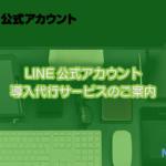 LINE公式アカウントの導入代行サービスのご案内