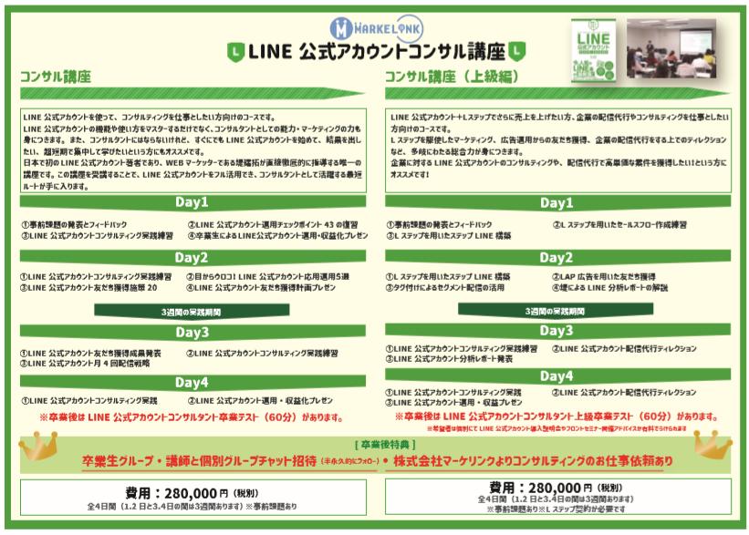 LINEコンサル講座