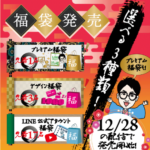 12/28 10時販売開始!2020年LINE公式アカウント福袋で開運上昇!