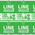 『LINE公式アカウントマスター養成講座2』発売記念キャンペーン!