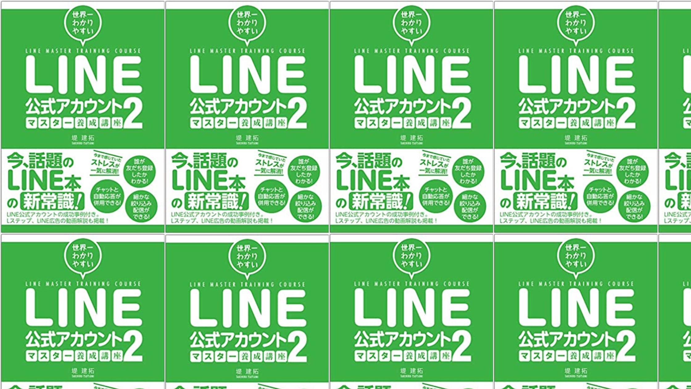 LINE公式アカウントマスター養成講座2